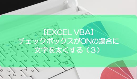 【EXCEL VBA】チェックボックスがONの場合に文字を太くする(3)