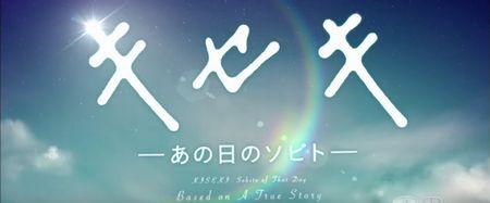 映画「キセキ ーあの日のソビトー」GReeeeNの誕生秘話!おすすめです!