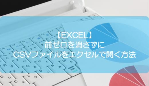 【EXCEL】前ゼロを消さずにCSVファイルをエクセルで開く方法
