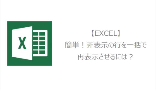 【EXCEL】簡単!非表示の行を一括で再表示させるには?