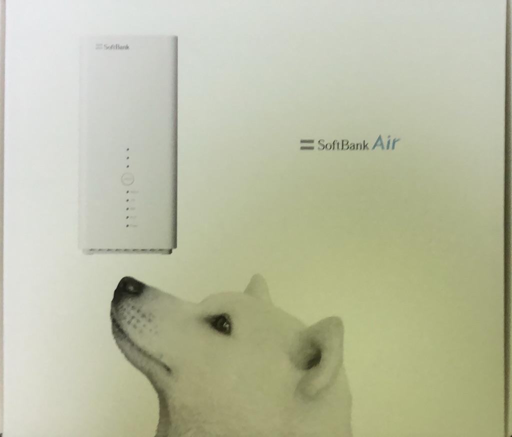 光回線からSoftBank Airに切り替えてみた