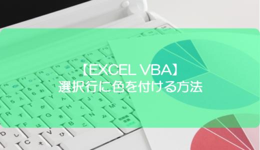 【EXCEL VBA】選択行に色を付ける方法