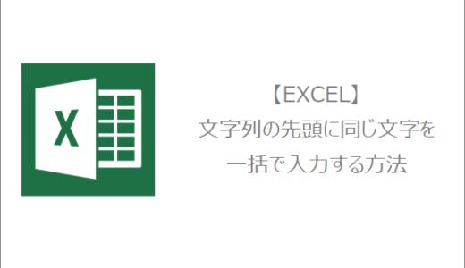 【EXCEL】文字列の先頭に同じ文字を一括で入力する方法