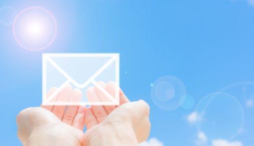 Gmailでファイルを添付できない場合の対処方法