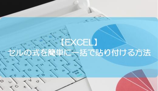 【EXCEL】セルの式を簡単に一括で貼り付ける方法