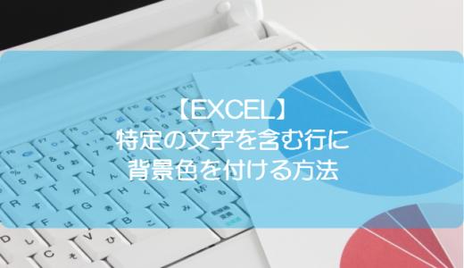 【EXCEL】特定の文字を含む行に背景色を付ける方法