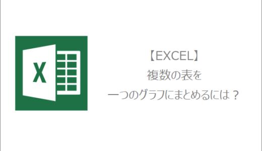 【EXCEL】複数の表を一つのグラフにまとめるには?