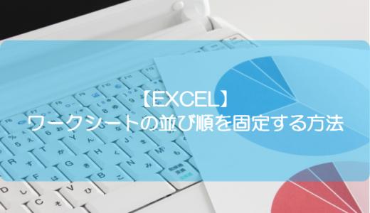 【EXCEL】ワークシートの並び順を固定する方法