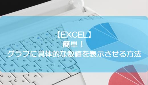 【EXCEL】簡単!グラフに具体的な数値を表示させる方法