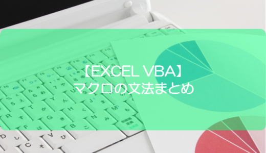 【EXCEL VBA】マクロの文法まとめ