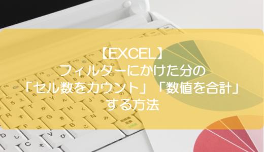 【EXCEL】フィルターにかけた分の「セル数をカウント」「数値を合計」する方法