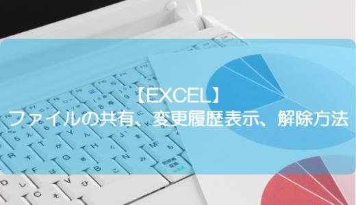 【EXCEL】ファイルの共有、変更履歴表示、解除方法