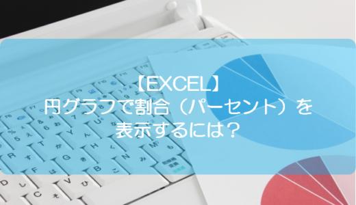 【EXCEL】円グラフで割合(パーセント)を表示するには?