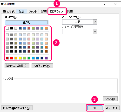 色付き カウント エクセル