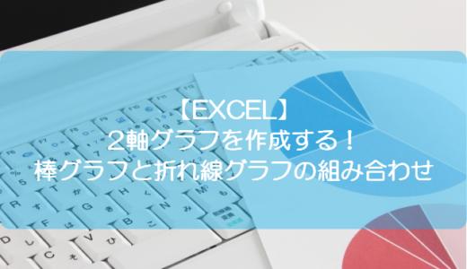 【EXCEL】2軸グラフを作成する!棒グラフと折れ線グラフの組み合わせ