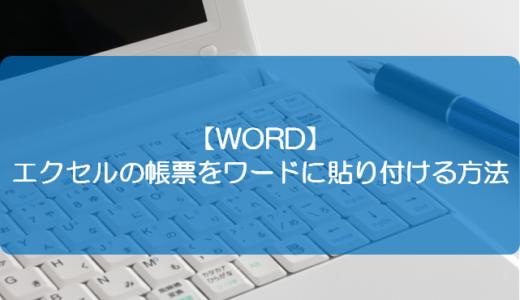 【WORD】エクセルの帳票をワードに貼り付ける方法