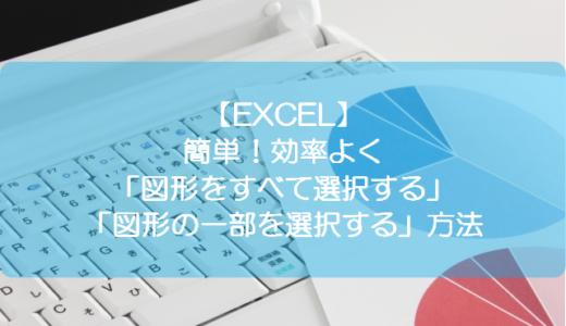 【EXCEL】簡単!効率よく「図形をすべて選択する」「図形の一部を選択する」方法