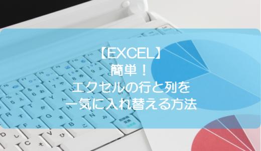 【EXCEL】簡単!エクセルの行と列を一気に入れ替える方法