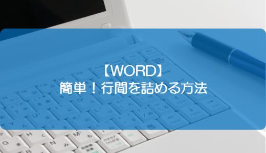 【WORD】簡単!行間を詰める方法
