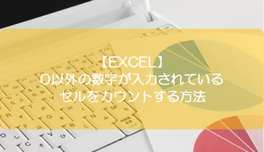 【EXCEL】0以外の数字が入力されているセルをカウントする方法