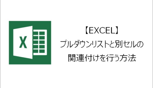 【EXCEL】プルダウンリストと別セルの関連付けを行う方法