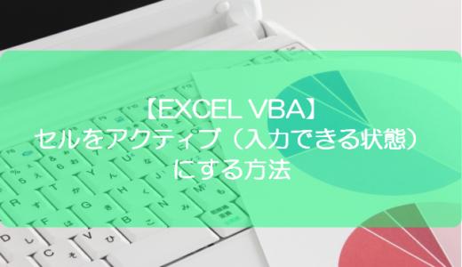 【EXCEL VBA】セルをアクティブ(入力できる状態)にする方法