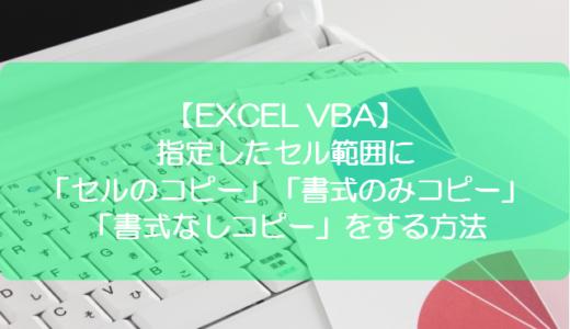 【EXCEL VBA】指定したセル範囲に「セルのコピー」「書式のみコピー」「書式なしコピー」をする方法