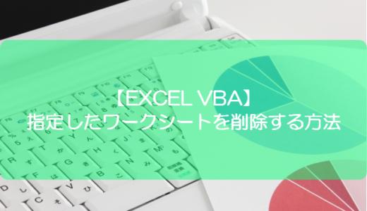 【EXCEL VBA】指定したワークシートを削除する方法