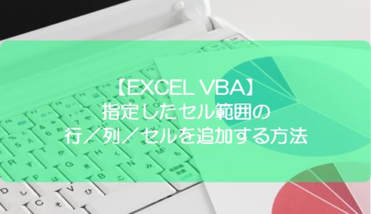 【EXCEL VBA】指定したセル範囲の行/列/セルを追加する方法