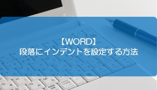 【WORD】段落にインデントを設定する方法