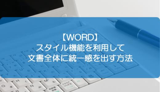 【WORD】スタイル機能を利用して文書全体に統一感を出す方法