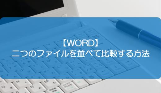 【WORD】二つのファイルを並べて比較する方法
