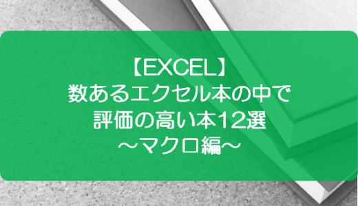 【EXCEL】数あるエクセル本の中で評価の高い本12選~マクロ編~