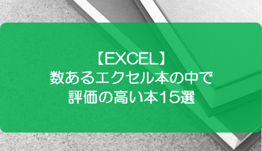 【EXCEL】数あるエクセル本の中で評価の高い本15選