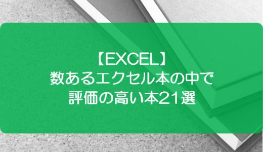 【EXCEL】数あるエクセル本の中で評価の高い本21選