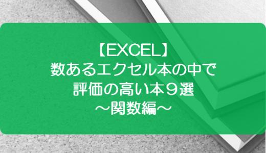 【EXCEL】数あるエクセル本の中で評価の高い本9選~関数編~