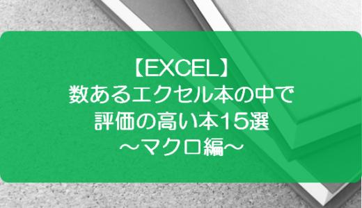 【EXCEL】数あるエクセル本の中で評価の高い本15選~マクロ編~