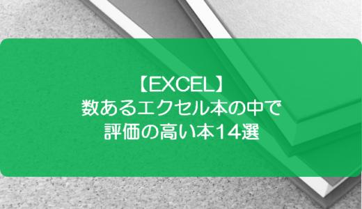 【EXCEL】数あるエクセル本の中で評価の高い本14選