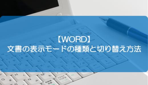 【WORD】文書の表示モードの種類と切り替え方法