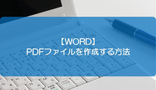 【WORD】PDFファイルを作成する方法
