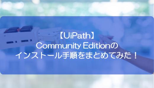 【UiPath】Community Editionのインストール手順をまとめてみた!