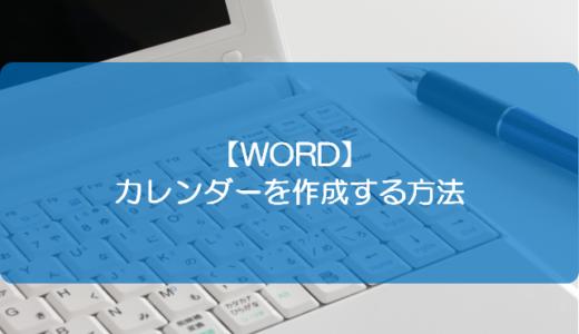 【WORD】カレンダーを作成する方法
