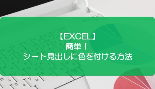 【EXCEL】簡単!シート見出しに色を付ける方法