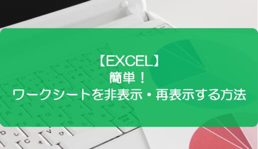 【EXCEL】簡単!ワークシートを非表示・再表示する方法