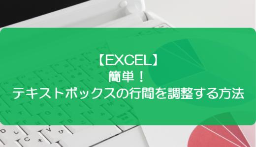 【EXCEL】簡単!テキストボックスの行間を調整する方法