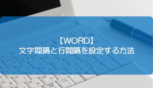 【WORD】文字間隔と行間隔を設定する方法