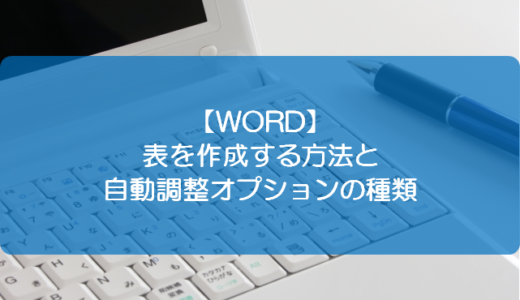 【WORD】表を作成する方法と自動調整オプションの種類