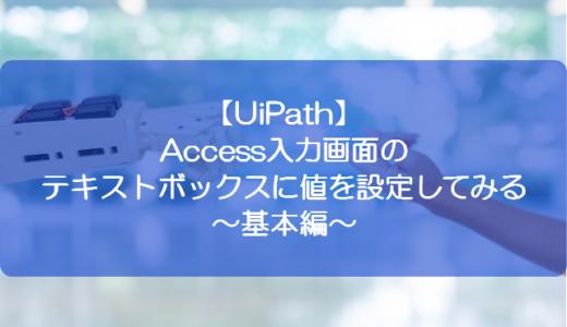 【UiPath】Access入力画面のテキストボックスに値を設定してみる~基本編~