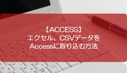 【ACCESS】エクセル、CSVデータをAccessに取り込む方法