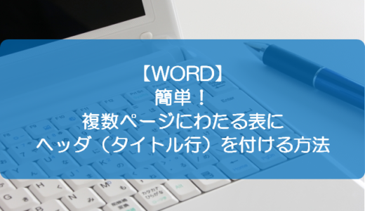 【WORD】簡単!複数ページにわたる表にヘッダ(タイトル行)を付ける方法